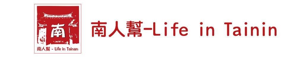「南人幫 - Life in Tainan」的圖片搜尋結果