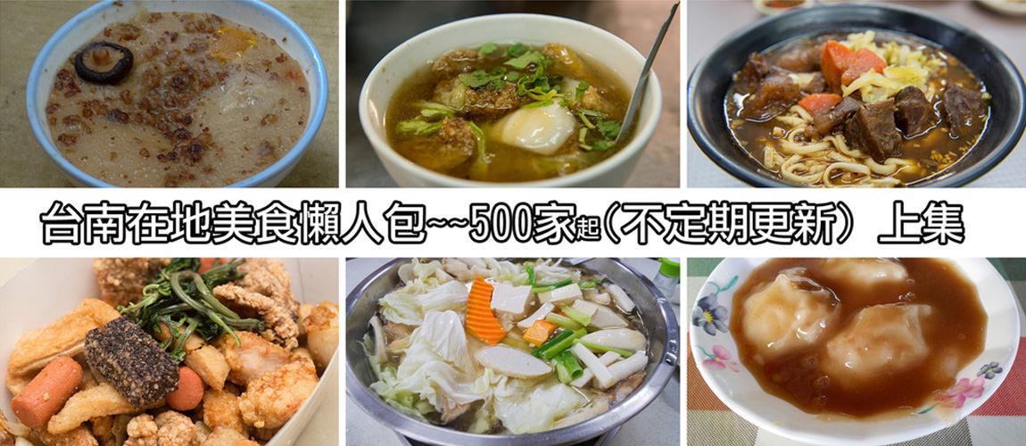 台南在地美食懶人包~~500家起