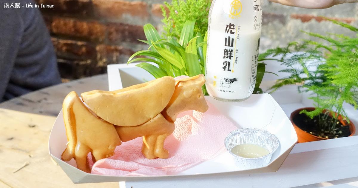 【台南美食】Lubentan|虎山鮮奶|今天該吃那個部位呢~肢牛雞蛋燒(已歇業)