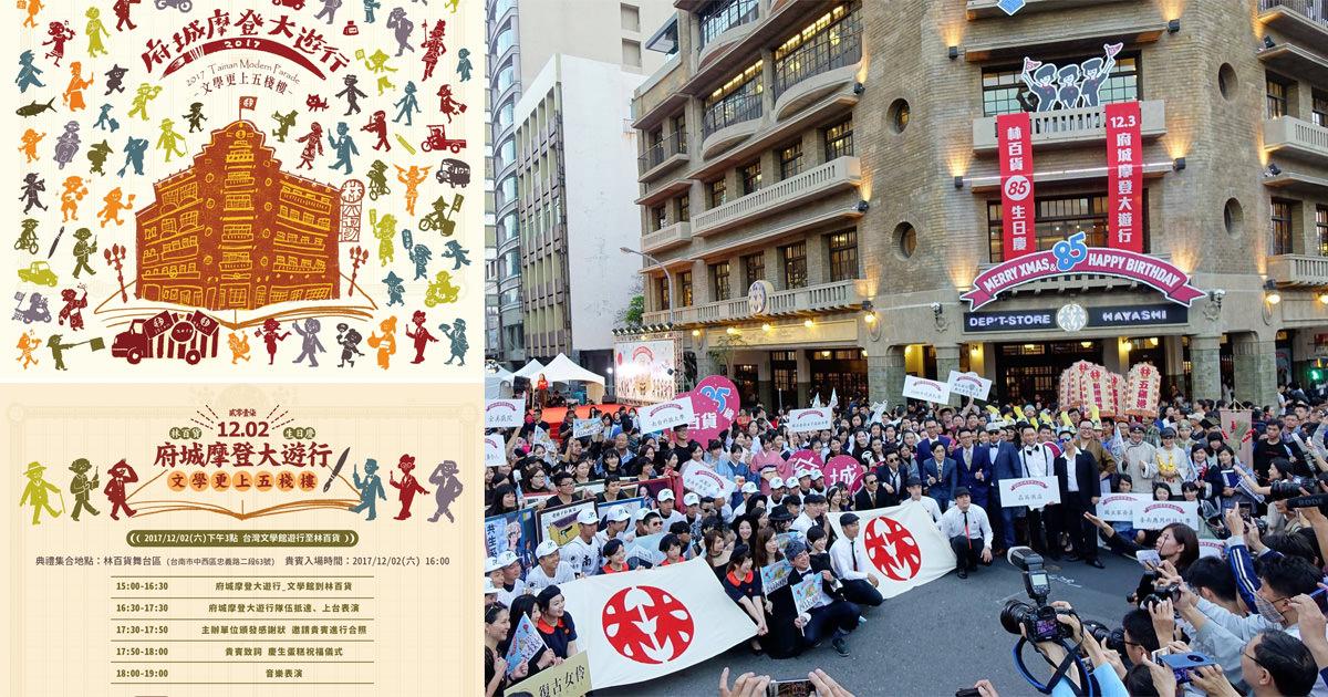 【台南活動】林百貨86歲生日慶~~2017府城摩登大遊行
