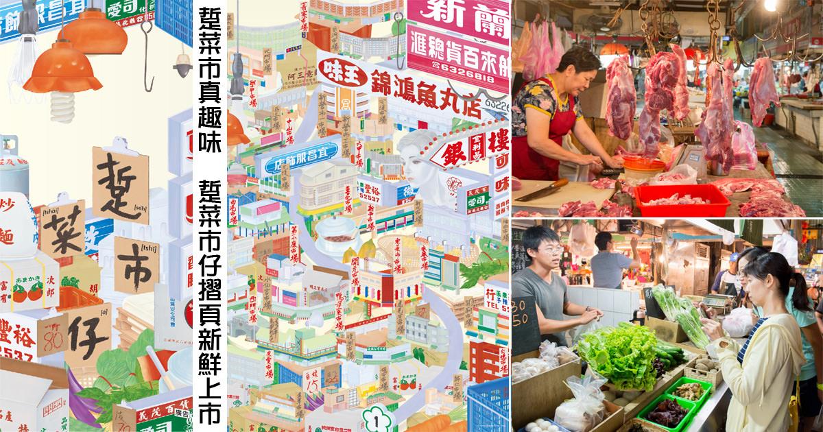【台南旅遊摺頁】踅菜市真趣味..踅菜市仔摺頁新鮮上市(內有電子檔載點)