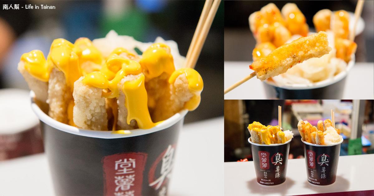 【台南美食】羅東美食台南插旗|夜市美食|獨門配製醬料~堂薯薯臭薯條台南加盟店