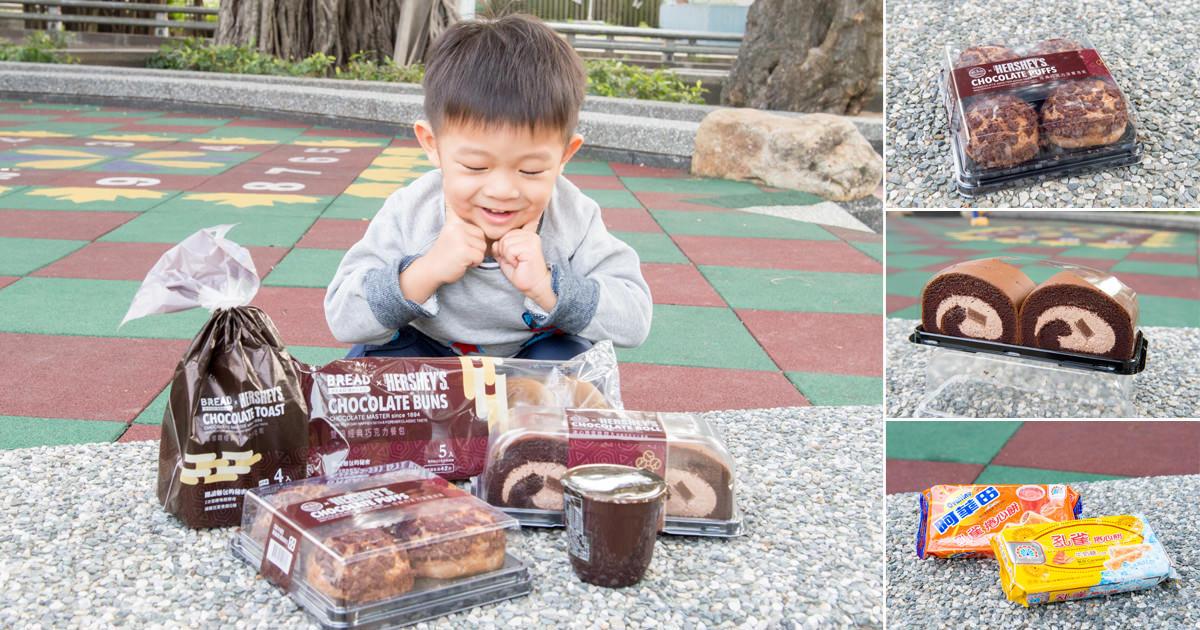 【全聯新鮮貨】冬季限定!全聯與美國百年品牌Hershey's推出『巧克力甜點』|孔雀捲心餅牛奶糖和阿華田新口味