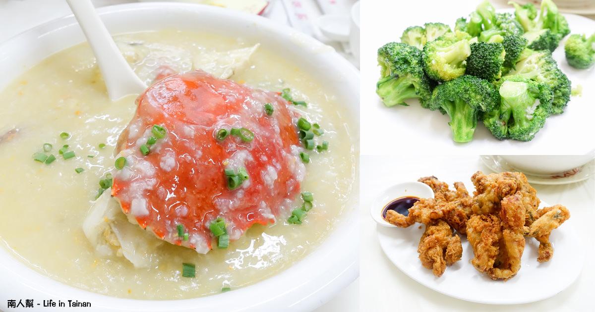 【澳門】官也街美食 從威尼斯人步行約20分鐘 馳名水蟹粥 椒鹽田雞~誠昌飯店