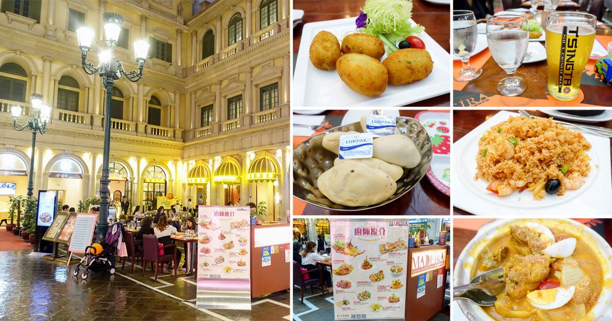【澳門美食】威尼斯人葡國料理|澳門餐廳|葡式炒飯|馬介休球~小島葡國餐廳