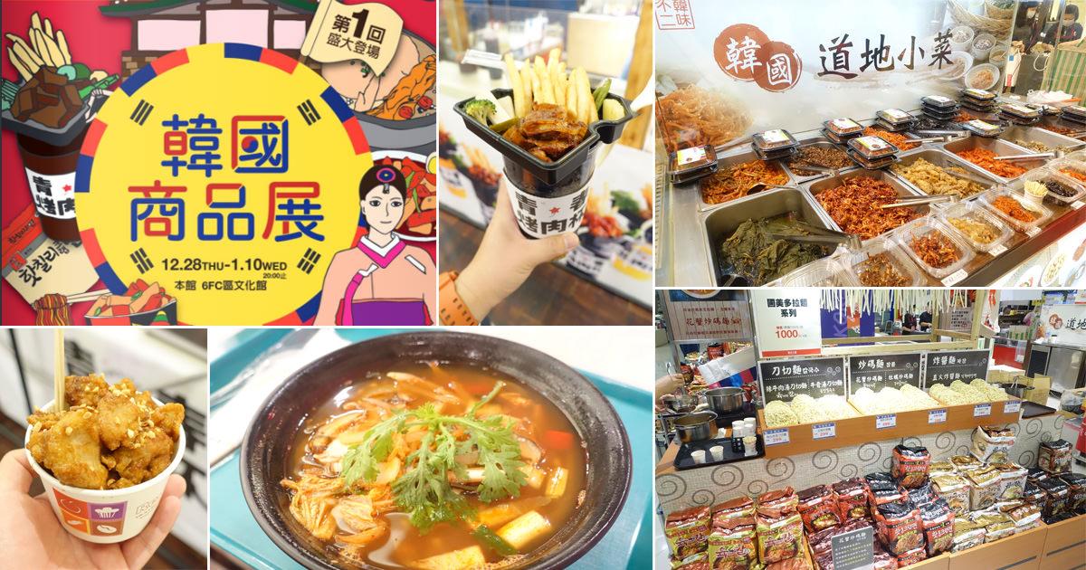【韓國展】新光新天地|韓劇爆紅美食|穿韓服大啖韓國烤肉~《韓國商品展》第一回盛大登場 韓流魅力無法擋
