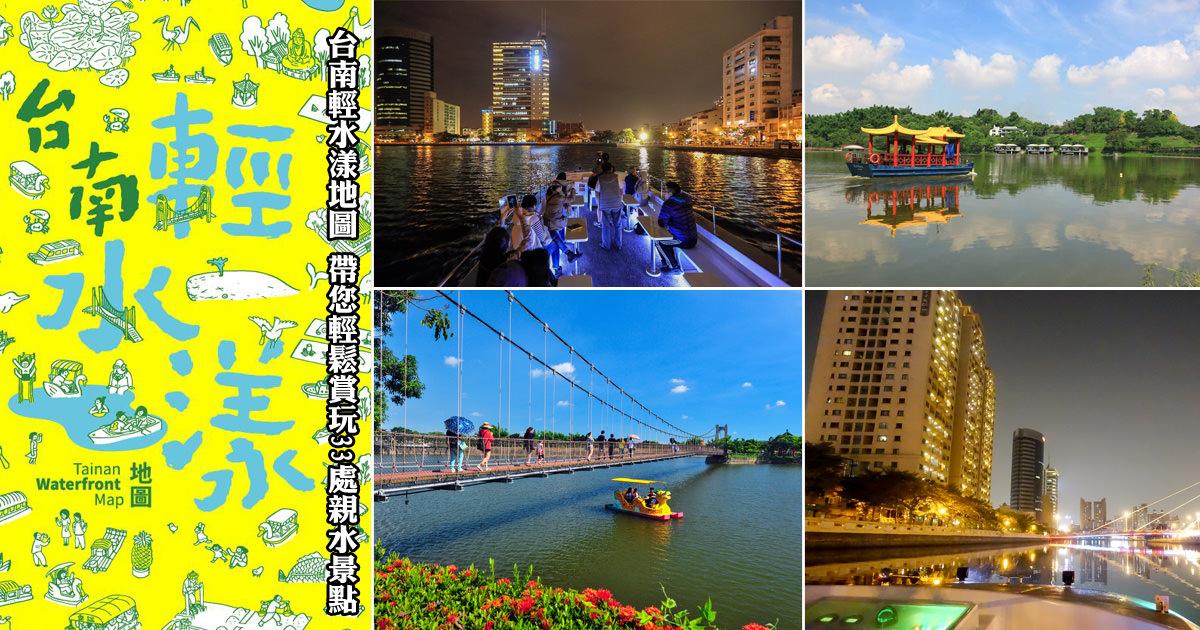 【台南旅遊摺頁】台南輕水漾地圖 帶您輕鬆賞玩33處親水景點