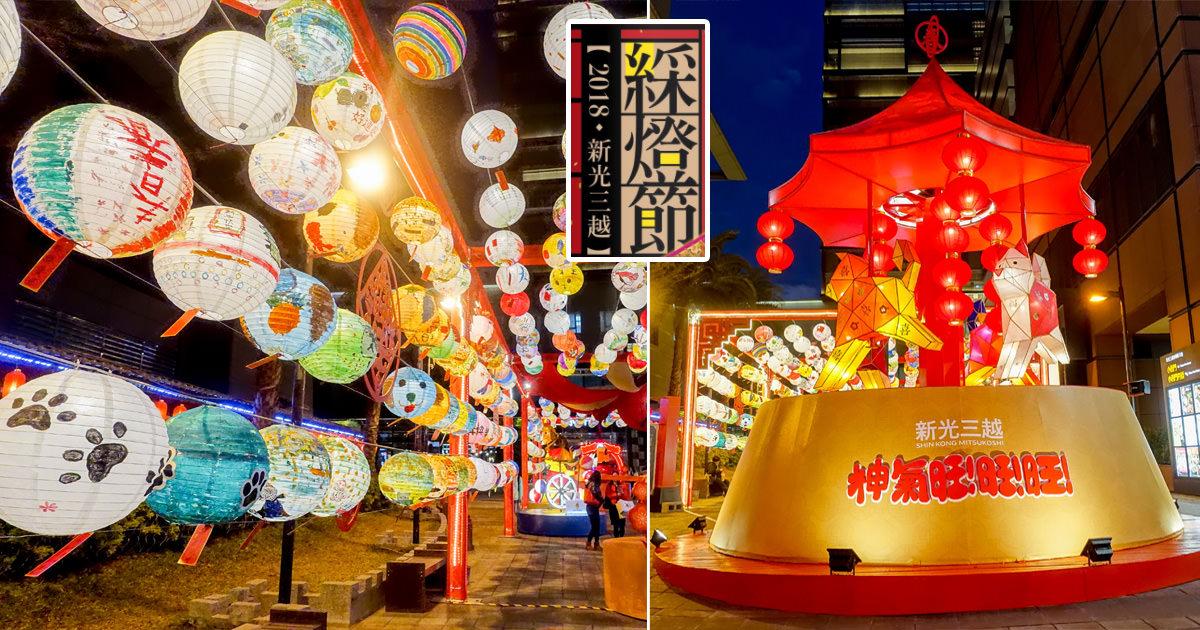 【台南元宵綵燈節】台南下一個熱門打卡點 西門廣場 十犬十美 ~2018新光三越-綵燈節