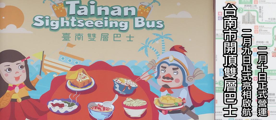 臺南市開頂雙層巴士2月9日正式亮相.啟程