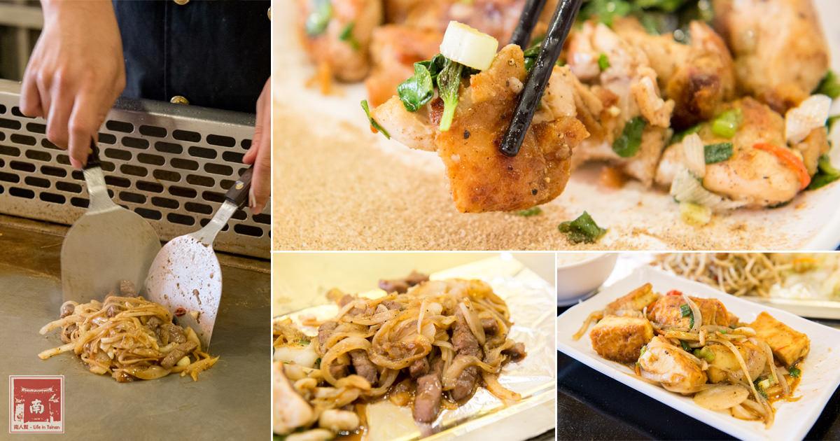 【台南美食】100元起鐵板燒套餐|消夜也有鐵板燒|應用科大美食~京享平價鐵板燒