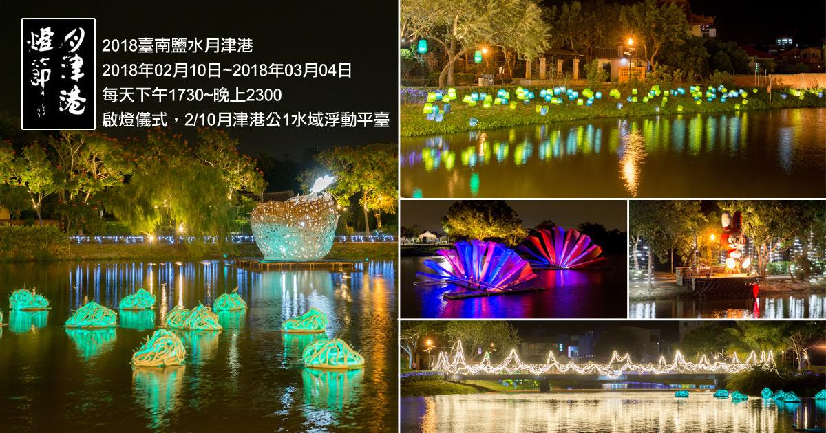 【台南鹽水燈節】結合在地文化與自然景觀大型燈節 2月10日相約鹽水~2018月津港燈節