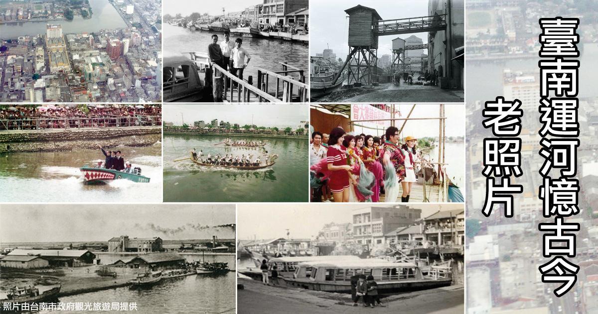 【台南老照片】臺南運河憶古今~~運河歷史記憶躍然相紙上重現