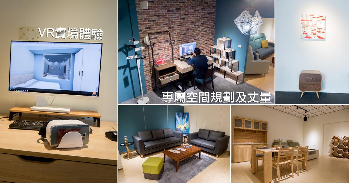 【家具】家具規劃師量身空間規劃|到府丈量│VR實境體驗│台灣設計│台灣製造|~小寶優居 B. HOUSE