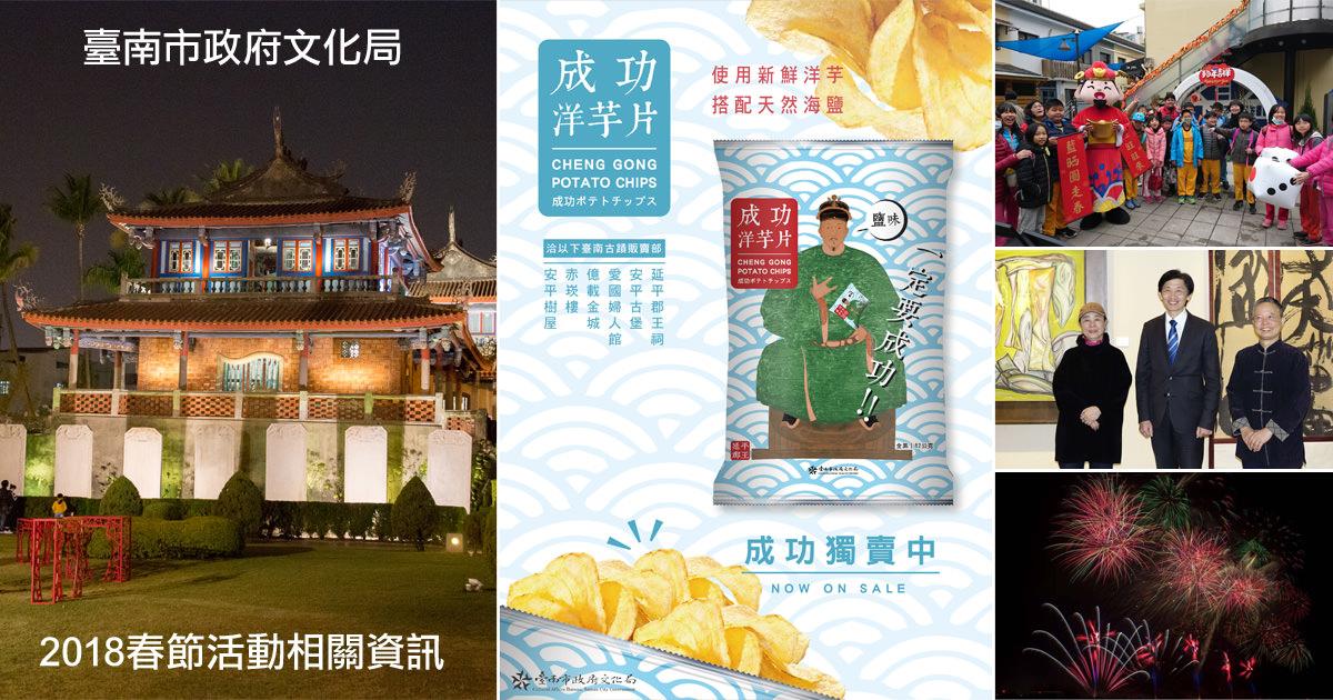 【台南旅遊】春節哪裡去?|2018春節活動相關資訊|下雨天也不怕|文化局推出了春節限定版的活動懶人包