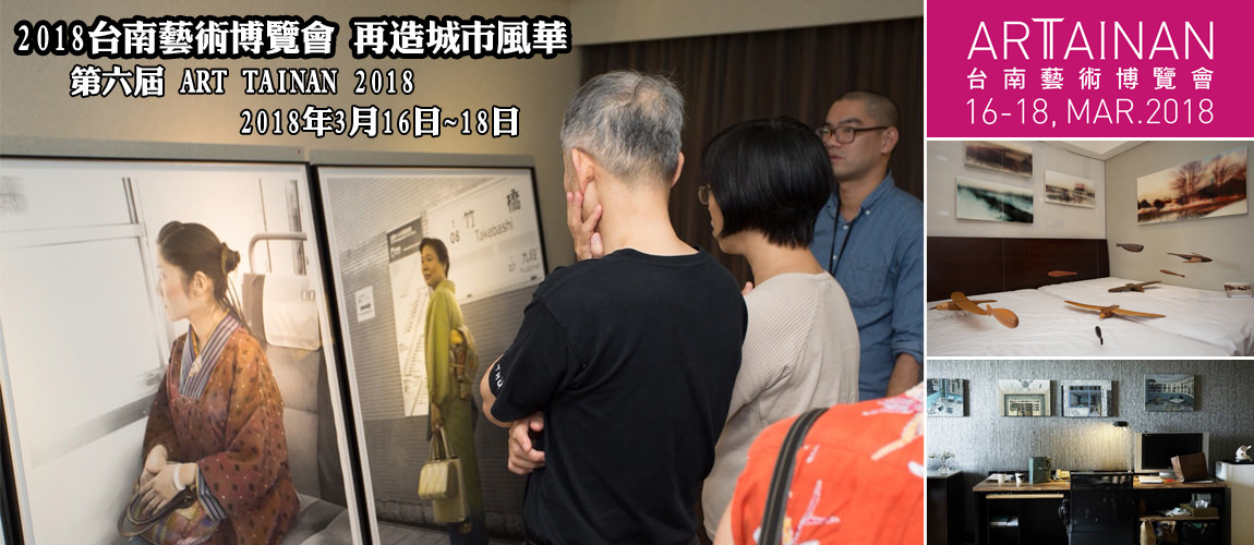 2018台南藝術博覽會