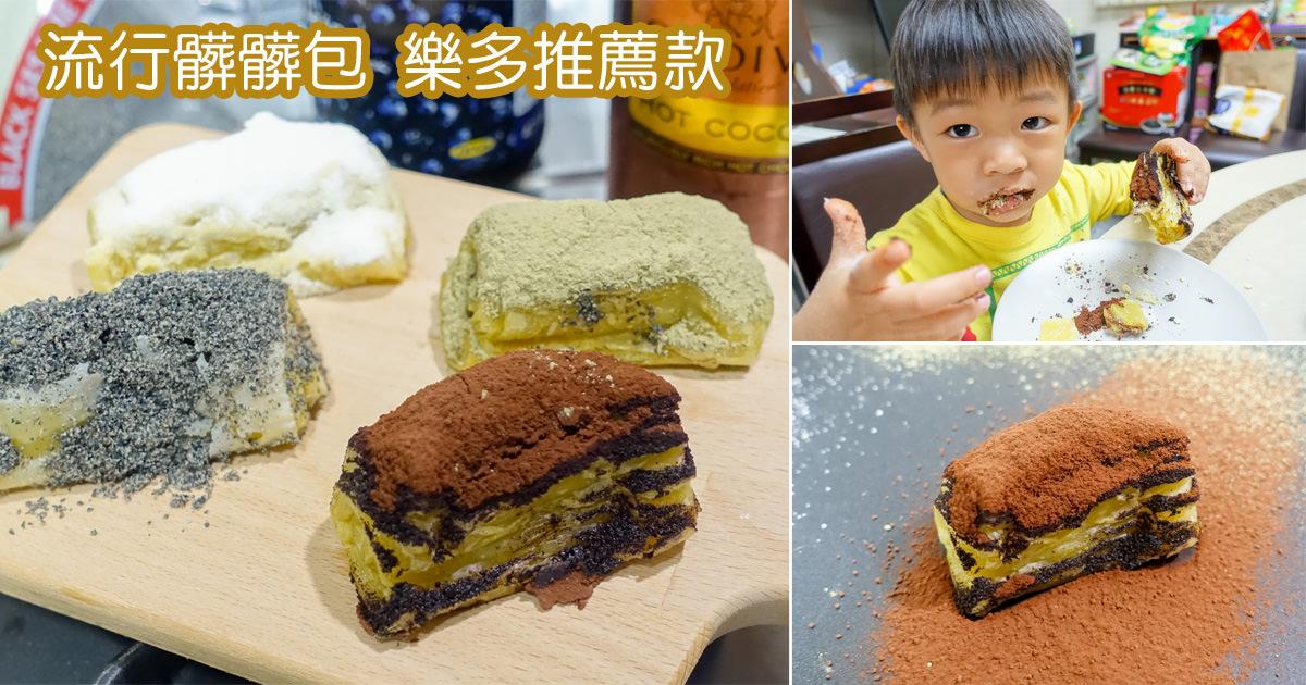 【南人進廚房】免預約馬上吃|godiva巧克力|有機藍莓醬|馬卡龍顏色~自己動手製作髒髒包