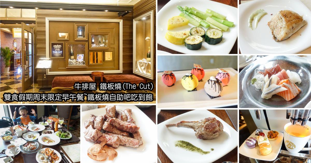 【高雄美食】假日限定鐵板燒吃到飽|雙食假期周末早午餐|不限時慢慢吃|日本料理|自助吧~THE CUT牛排屋鐵板燒
