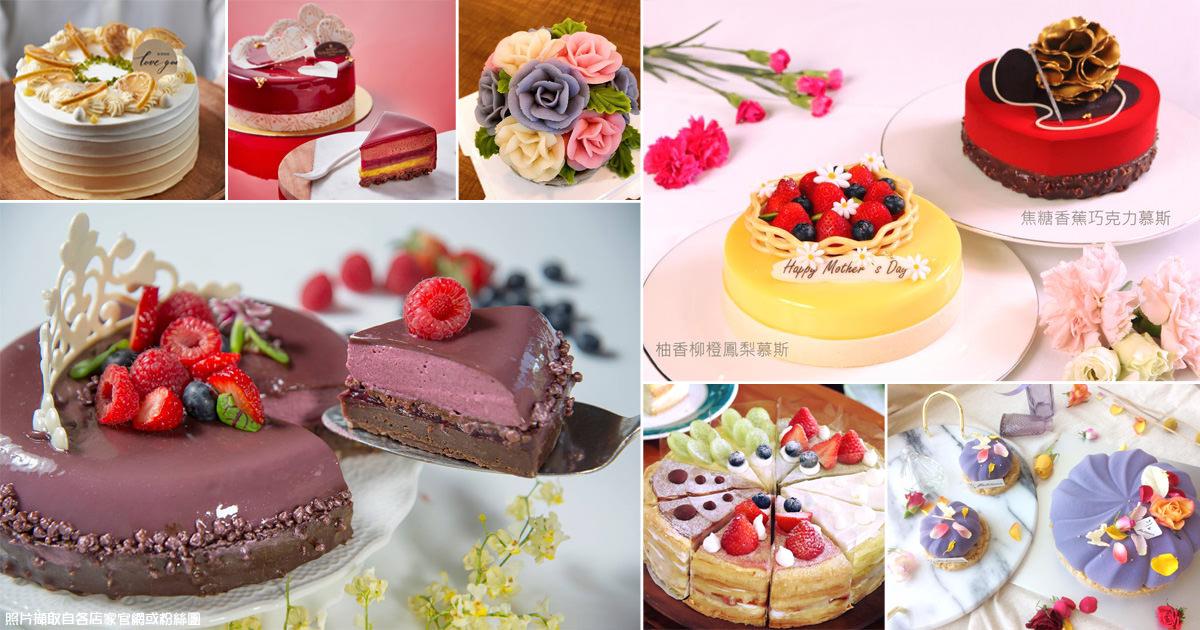 【台南蛋糕】急著找母親節蛋糕嗎?集結了數十家網友推薦店家~台南母親節蛋糕