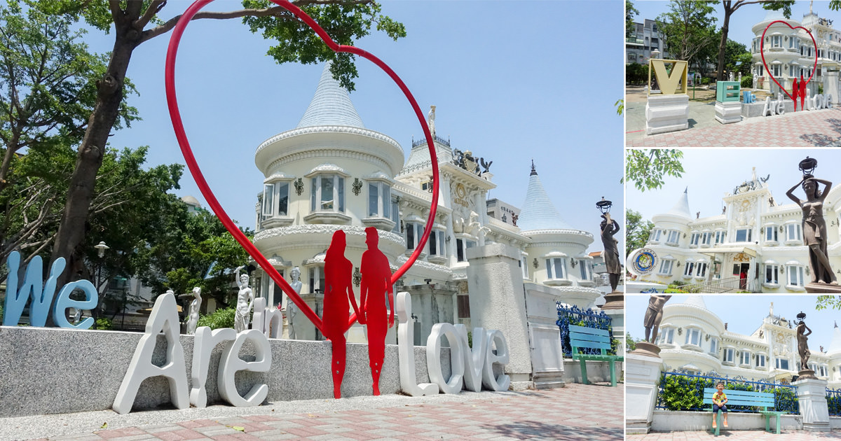 【台南中西區】浪漫歐式城堡 戀愛造型場景 怎麼拍都好拍 全台南最美的公家機關~~移民署臺南市第一服務站