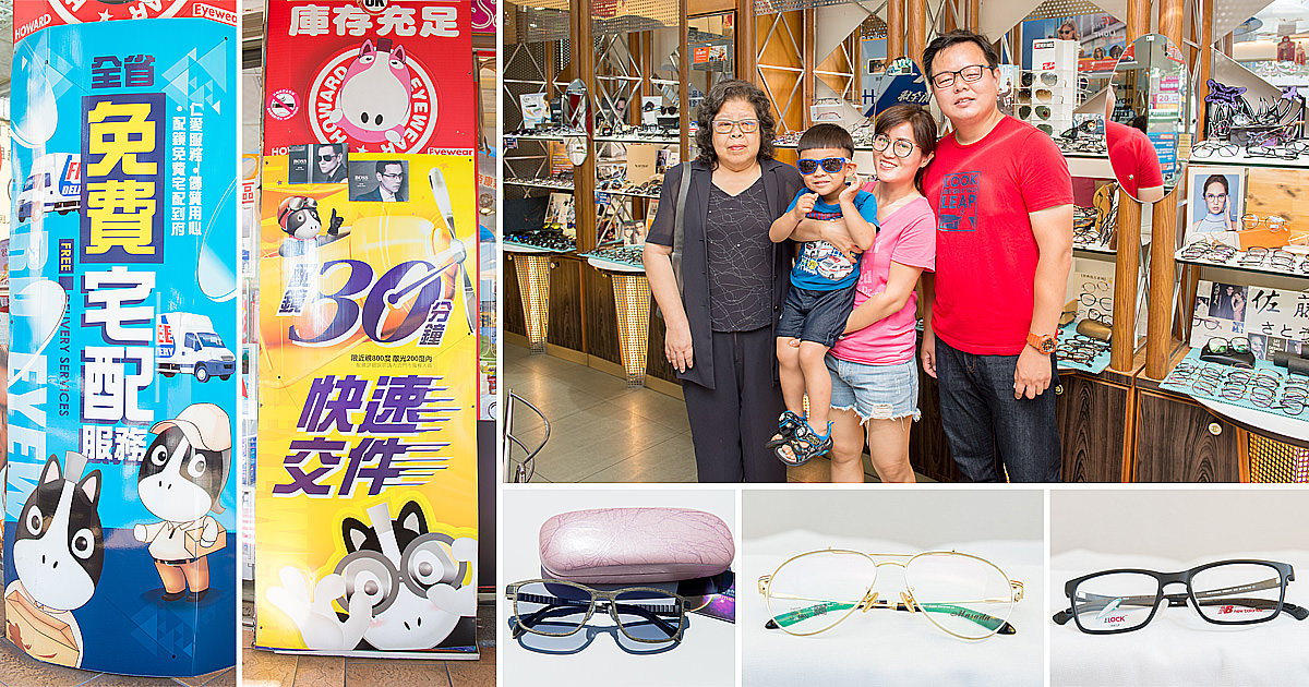 【台南東區】選對眼鏡讓妳年輕10歲|配鏡師均通過國家認證|專業配鏡|時尚鏡框|透明價錢~仁愛眼鏡台南北門店