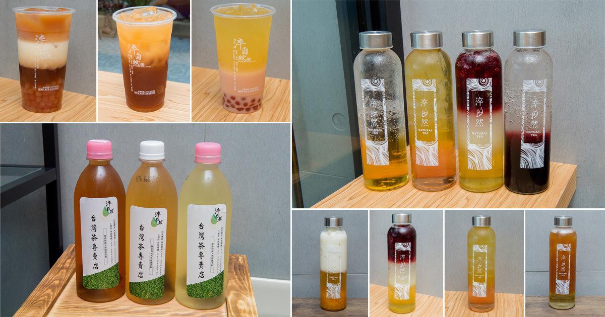 【台南東區】手沖茶飲|天然滋味|漸層飲料|茶氣泡特調|多口味珍珠~台南淬自然-巴克禮店