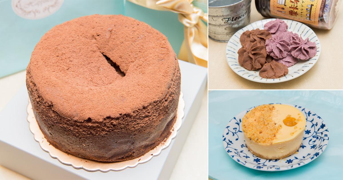 【台南學甲】星級主廚甜點 嚴選頂級原料 必買伴手禮 法式經典巧克力蛋糕 天使與惡魔重乳酪蛋糕~栗卡朵洋菓子工坊