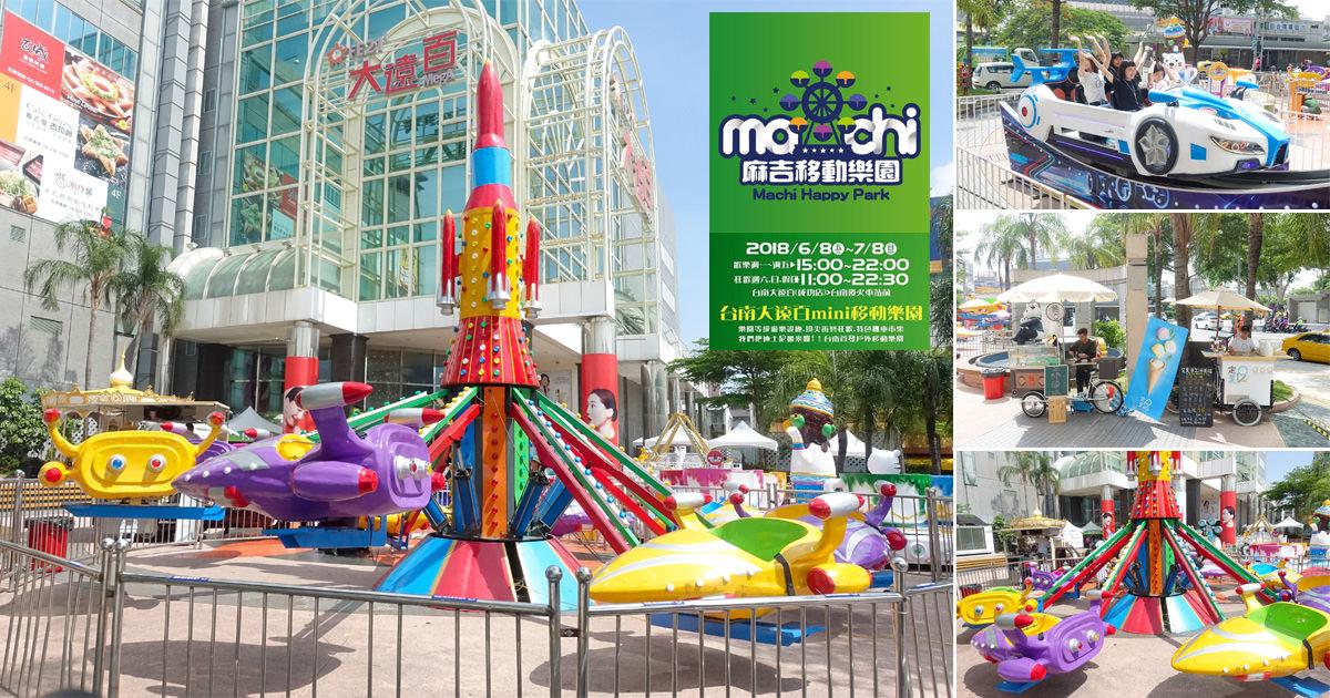 【台南東區】市區裡的遊樂園|mimi樂園進駐台南大遠百戶外廣場|參觀不用錢~麻吉移動樂園