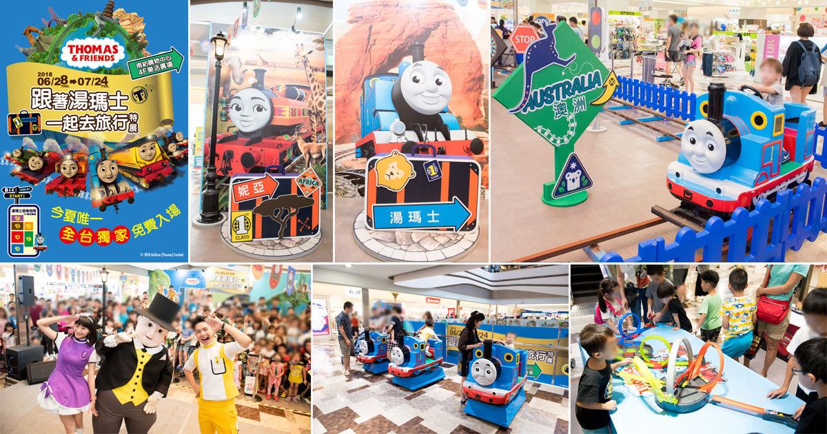 【台南活動】南紡購物中心|期間限定|免費參觀|消費不限金額送湯瑪士小火車~跟著湯瑪士一起去旅行特展
