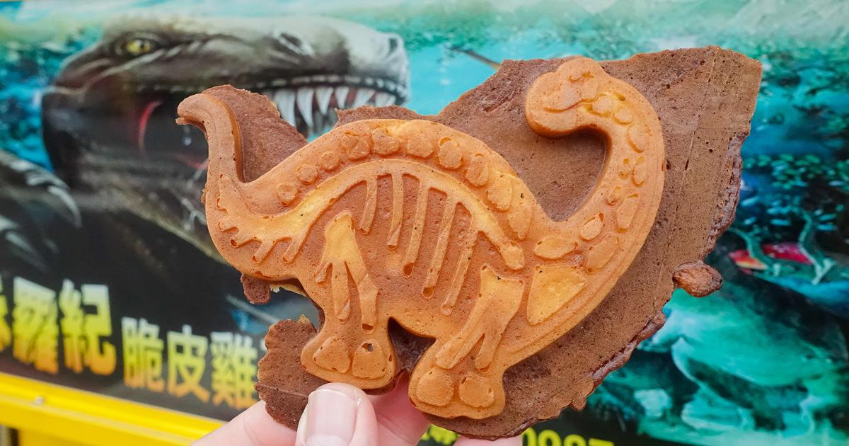 【台南美食】恐龍來囉 有大.小恐龍 素食可 外皮酥脆 內餡微Q麻糬口感~侏儸紀恐龍脆皮雞蛋糕
