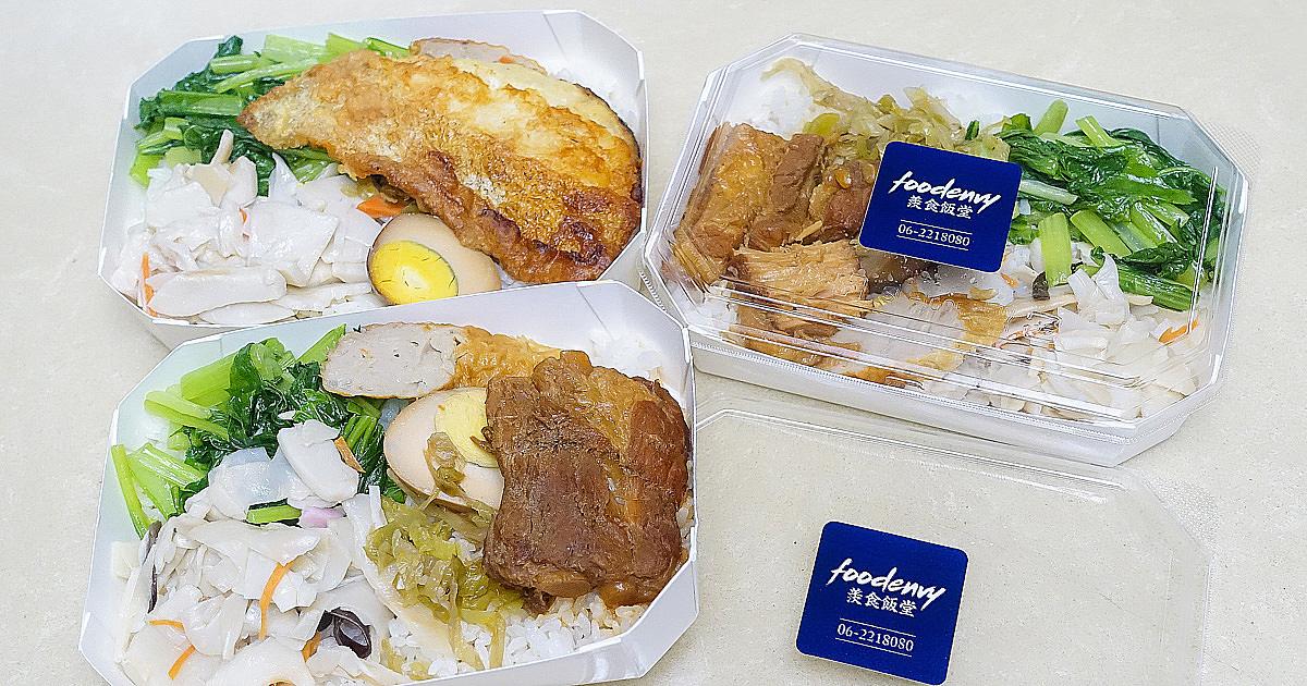 【台南美食】清爽便當|傳承海產店老味道與堅持|傳統口味便當|外帶|外送|內用~羨食飯堂food envy
