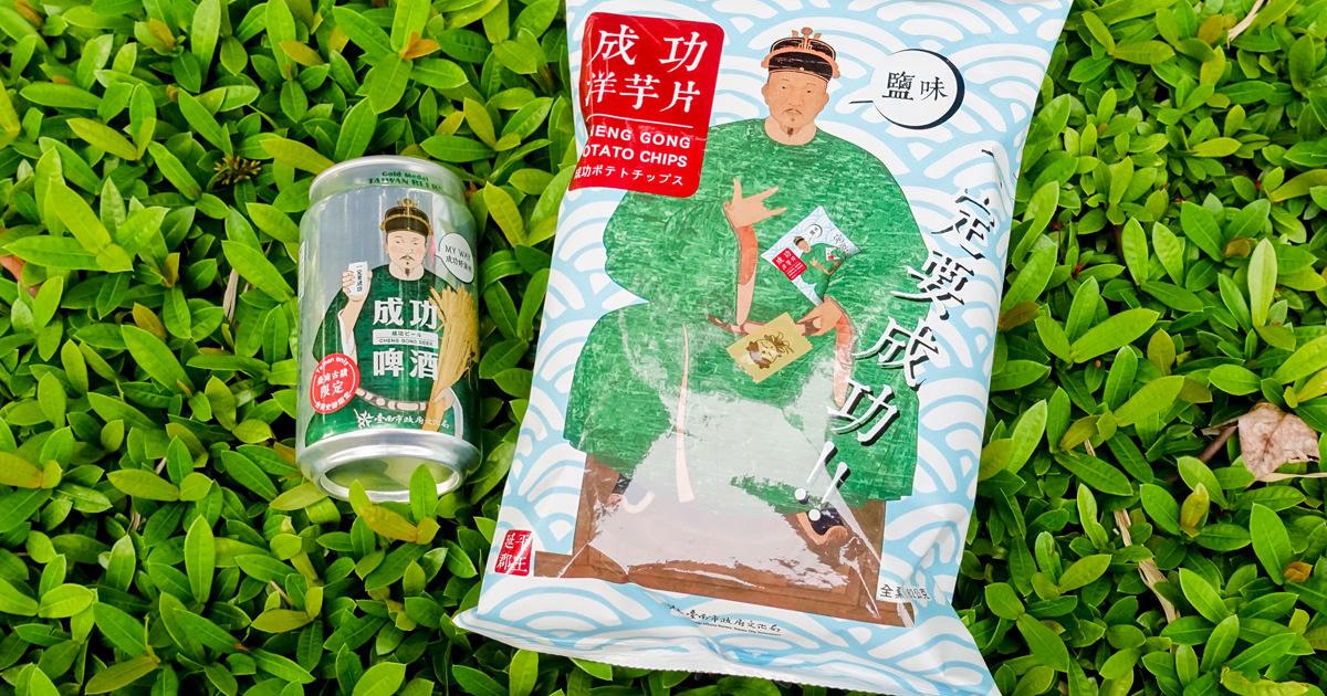 【台南古蹟新商品】鄭成功再度代言啤酒|神級代言人再度出擊~成功啤酒、成功洋芋片