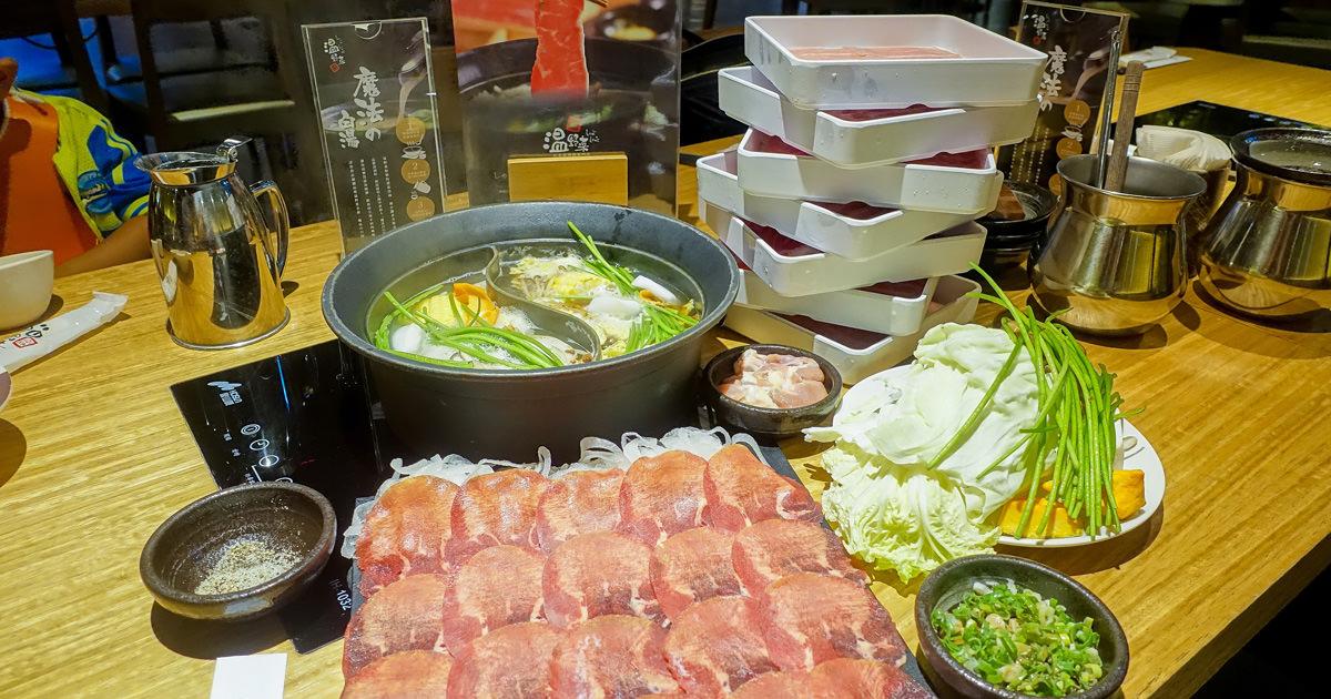 【台南美食】牛角集團涮涮鍋 409元起吃到飽 七種肉片.多種蔬菜 新鮮時蔬~溫野菜