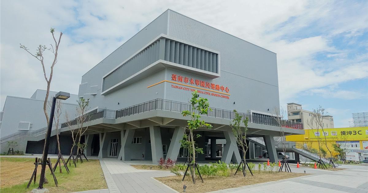 【台南市運動中心】試營運免費體驗|台南首座國民運動中心|射擊場|室內球場|體適能中心|可單次或包月~永華國民運動中心