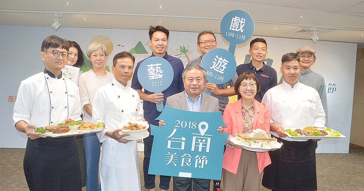 【2018台南美食節】2018 台南美食節五大系列活動,限定名額開始搶票