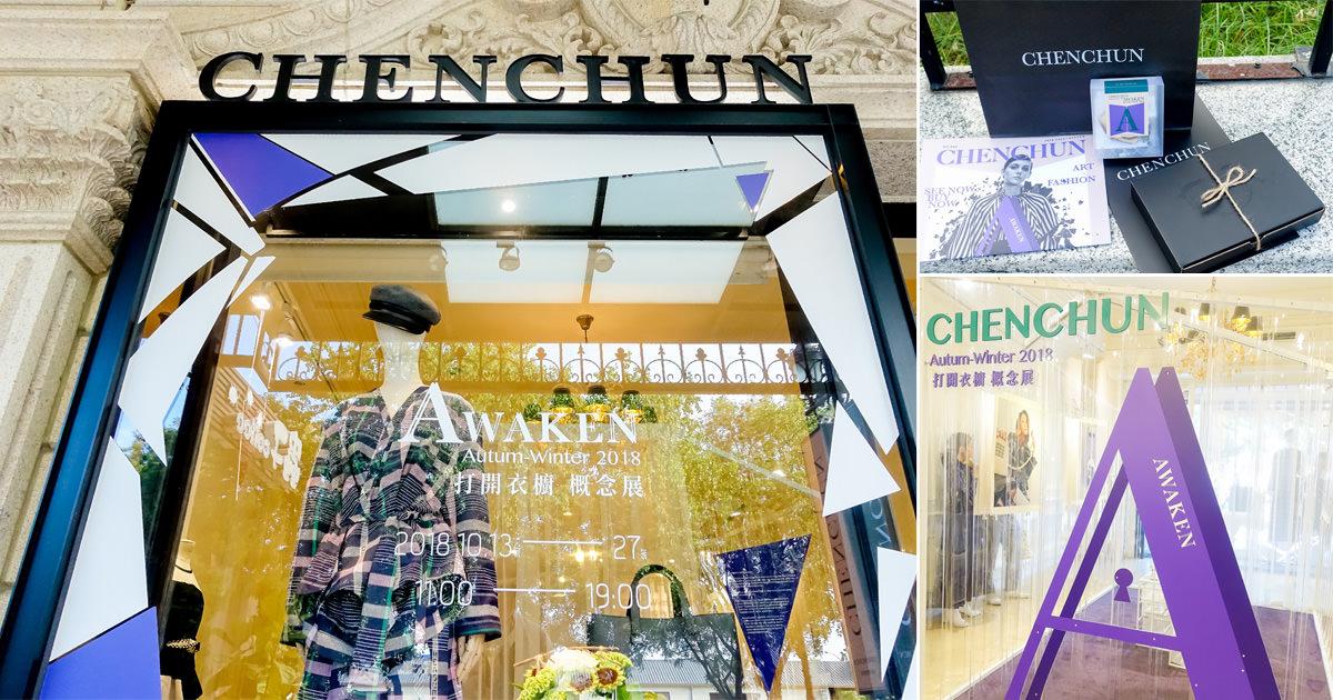 【台南活動】期間限定 免費參觀 台南首家時尚選物店 CHENCHUN  Boutique~CHENCHUN AW18 Awaken 打開衣櫥 概念展