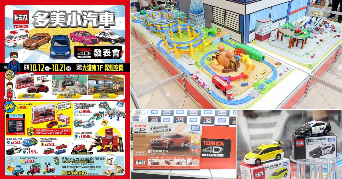 【高雄活動】TOMICA 4D搶先試玩|TOMICA多美小汽車特展|免費參觀|優惠商品~多美小汽車4D發表會及特展