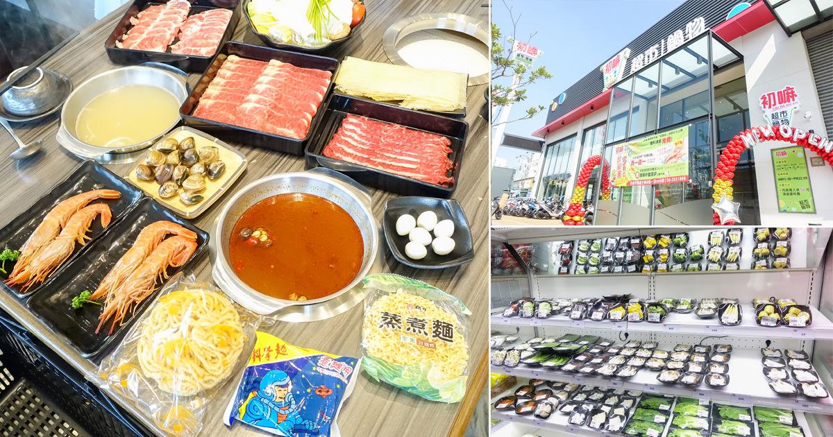 【台南南區鍋物】到底是超市還是火鍋店|想吃什麼就買什麼|火鍋新概念|有素食~初嘛超市/鍋物