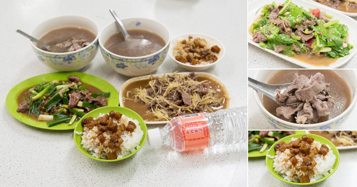 【台南市安南區美食】30多年牛肉湯|當日現宰溫體牛肉|中洲寮美食~~安南區阿美本產牛肉湯