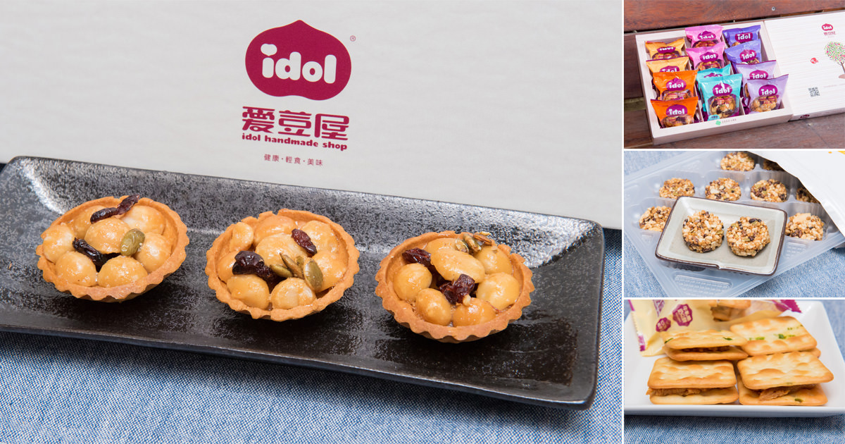 【台南東區甜點】豆塔禮盒 單顆豆塔 無水奶油健康塔皮 新塔皮薄脆又好吃~愛荳屋洋菓子工坊
