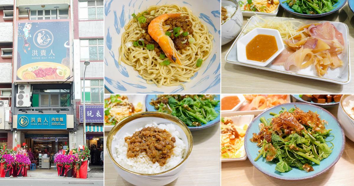 【台南市南區美食】洪芋頭味道回來了|百年傳承秘方的肉燥麵|保留傳統搭配創新的轉型~洪貴人肉燥麵