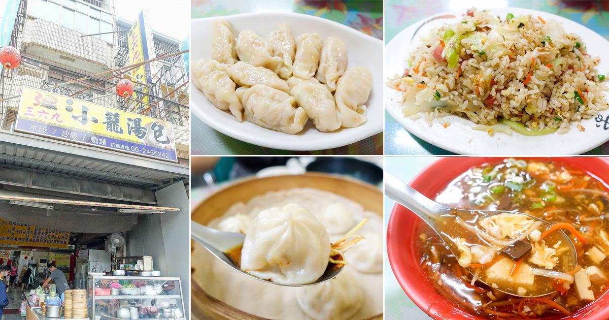 【台南市安南區美食】30年老店|安中路美食|路邊攤的價位店面的品質~三六九小籠湯包