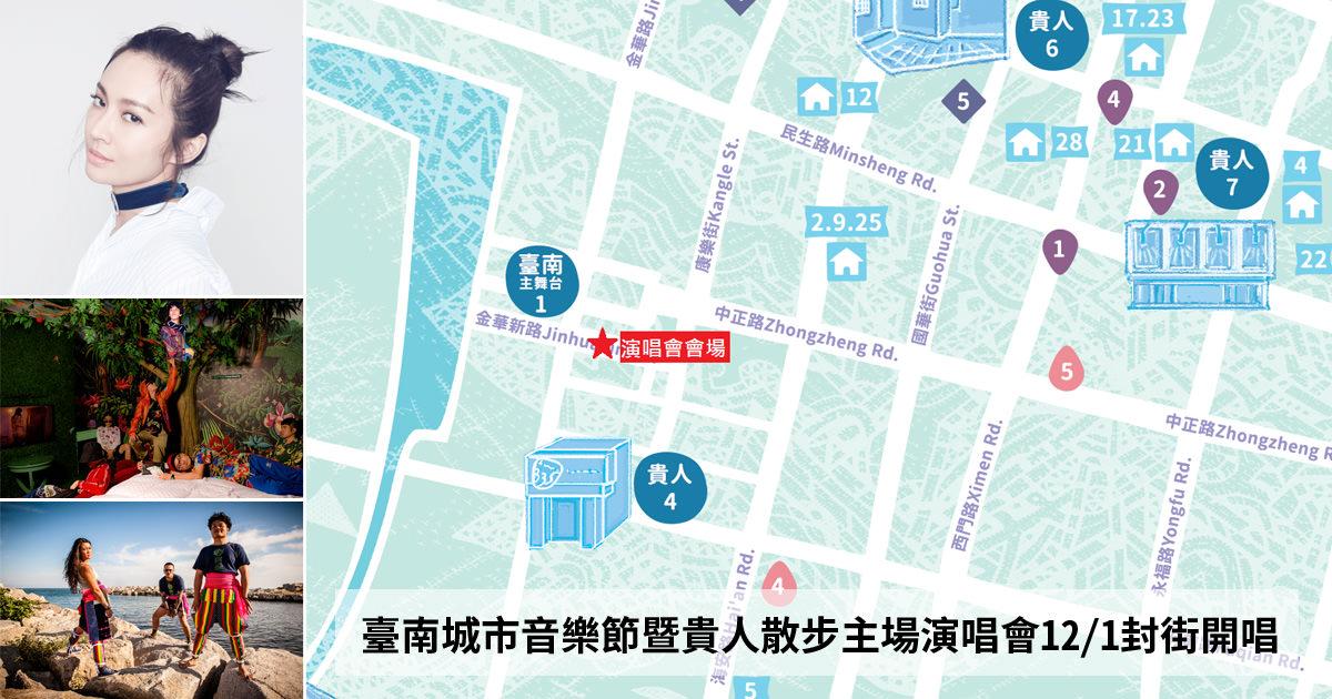 【台南音樂節】臺南城市音樂節暨貴人散步主場演唱會12/1封街開唱