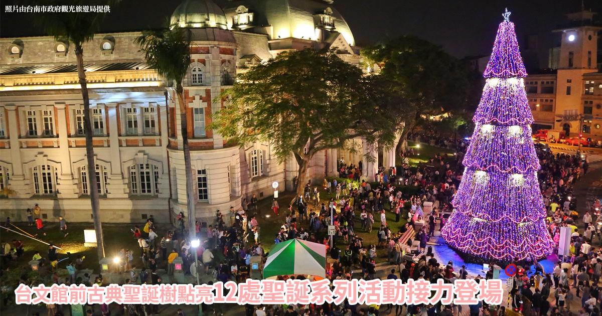 【2018台南耶誕裝飾】台文館前古典聖誕樹點亮~~12處聖誕系列活動接力登場