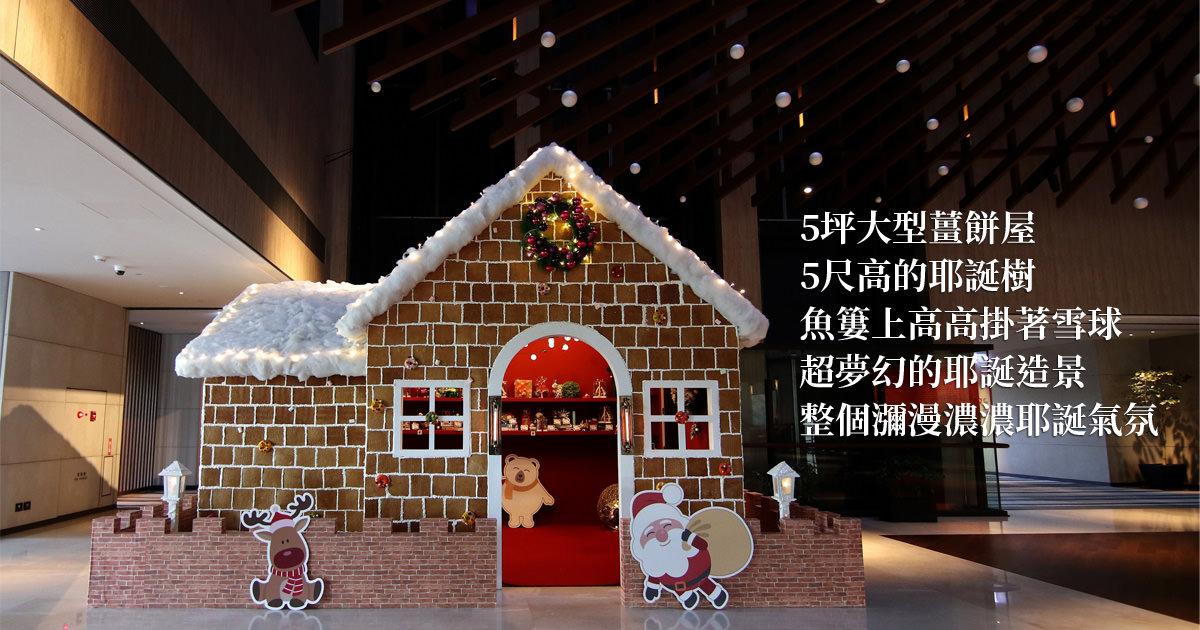 【2018台南聖誕裝飾】5坪大型薑餅屋 5尺高的耶誕樹 薑餅巧克力禮物盒~安平超萌又大的薑餅屋