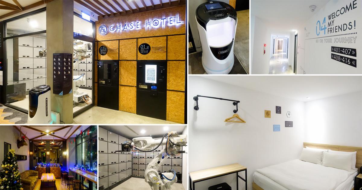 【台中逢甲住宿】全台第一間無人旅店|自動辦理入住和退房|機器人送餐服務|機器手臂寄放行李~鵲絲旅店 CHASE Walker Hotel