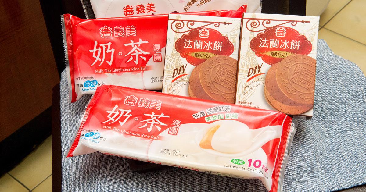 【冬至湯圓】新口味推出|吃起來像是波霸奶茶|DIY法蘭冰餅~義美奶茶湯圓