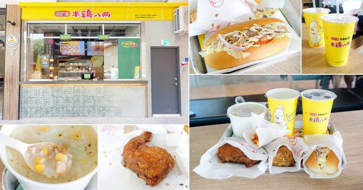 【台南中西區美食】套餐100元有找|中西合併速食套餐|氣壓式炸鍋炸雞~半雞八兩台南店
