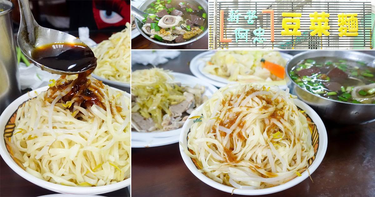 【台南美食】簡單樸實新營味|銅板美食|新營必吃小吃~新營阿忠豆菜麵