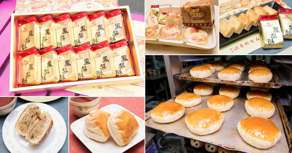 【台南美食.伴手禮】70年老店|古早味品質風味|伴手禮|古早味大餅~滋養軒