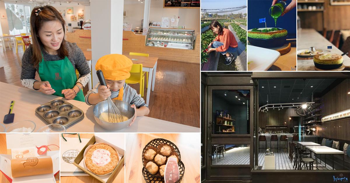 【台南旅遊】GOGO台南|2019過年特輯|跟著小編吃甜甜做甜甜~小編帶路玩玩趣#第五輯#